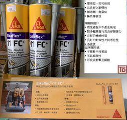 ★便利PU填縫膠★ 西卡 Sikaflex®-11 FC+單液型彈性PU填縫膠及多功能黏著劑 #同熱狗包 #矽利康直接打