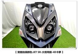 【老司機彩貼】SYM JET SR 大燈周圍 飾貼 裝飾 防刮 拉線 卡夢 髮絲紋 車膜 彩繪 機車貼紙