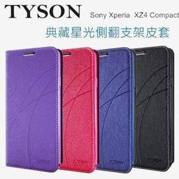 Sony Xperia  XZ4 Compact 冰晶隱扣側翻皮套 典藏星光側翻支架皮套 可站立 可插卡 站立皮套