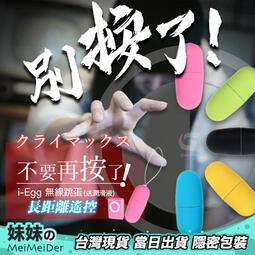 超夯跳蛋送潤滑液 造型繽紛時尚跳蛋 i-Egg MP3 靜音防水跳蛋 無線跳蛋 自慰器 按摩棒 震動棒 情趣精品