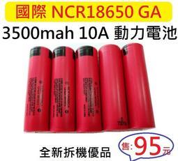 【台南現貨保固】鋰電池國際(松下三洋)全新拆機電池18650電池國際 GA 3500mah10A放電動力電池