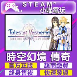 【小喵電玩】Steam時空幻境宵星傳奇:重製版Tales of Vesperia : Definitive Editio
