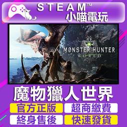 【小喵電玩】超商送遊戲Steam 魔物獵人世界 Monster Hunter: World Deluxe 冰原 永霜凍土