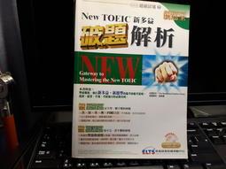 小紅帽▲語言學習※附光碟《New Toeic 新多益破題解析 》張雅惠 英美語言訓練 5-8頁筆記E34