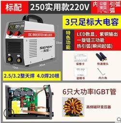 限時特惠 免運 電焊機 200 250 220v380v兩用全自動雙電壓家用工業型全銅電焊機