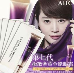 現貨 - 韓國 - AHC 第七代極緻奢華全能眼霜 - 10片組
