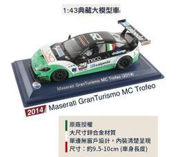 【鱷魚島】7-11 瑪莎拉蒂 1:43模型車 Maserati GranTurismo MC Trofeo 2014