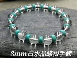 白水晶8mm綠松扁珠手鍊