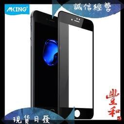 【豐和】MKING 優盾系列 3D防碎邊iPhone7/8 Plus 全屏鋼化玻璃膜 保護貼 9H 0.2mm