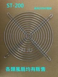 ✯台灣三巨電機✯ 20公分小型軸流風機散熱鐵網 金屬防護網罩 鐵絲網 風扇鐵網