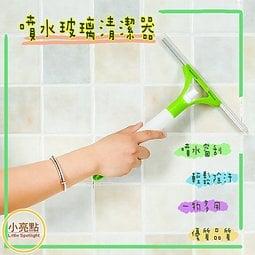 【小亮點】噴水玻璃清潔器 刮磁磚 刮水器 地板 多用途一體成型 窗戶清潔工具 刮玻璃器