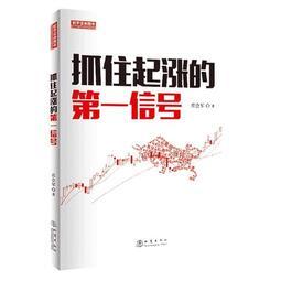 抓住起漲的*信號(莊會軍,圖表技術分析師 私募基金經理 波浪理論實踐者 炒股票技術分析書籍)新品