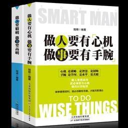 2冊正版 做人要有心機做事要有手腕+做人要精明做事要高明 人際關系交往處世哲學 做人做事手段智慧心計成功勵志書籍暢銷書排