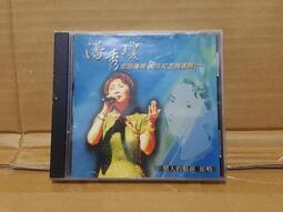 潘秀瓊 金曲傳神50年紀念精選輯(一) 傳神出版 音樂光碟【羽鵻】091015n