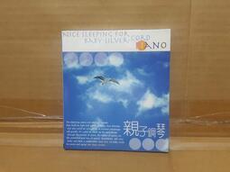 全新沒拆封 BABY SILVER CORD PIANO 親子鋼琴 光碟【羽鵻】091029q