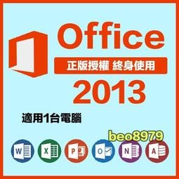 正版 Office 2013  Office2013專業增強版金鑰可無限重灌可移機終身版!