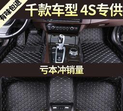 汽車全大包圍腳墊專用墊子踏墊地墊車墊車內用品地毯式易清洗新款