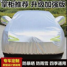 車衣車罩萬款車型專車專用車套防曬隔熱防雨防凍防雪防塵四季通用