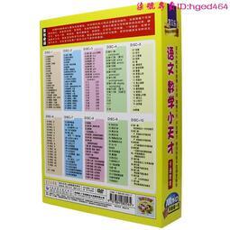 少兒童早教材漢語拼音 語文數學小天才DVD光盤 學數數識字不用教[獅子CD]