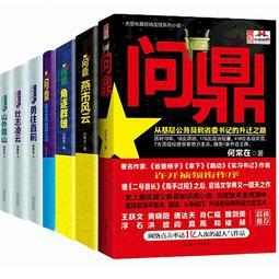 正版 問鼎(1-7 共7冊)何常在著 大型官場連續小說公務員知識庫