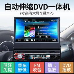 7寸自動伸縮觸摸屏 汽車音響主機 車載MP5播放器 DVD MP3汽車倒車 收音機壹體 帶CD/插卡功能