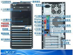 四核文書遊戲機【電腦主機】宏碁ACER M4630G VM4630G B85H3-AM CPU:i5-4460 4570