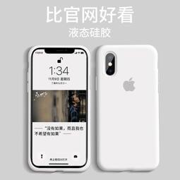 全包iphone11手機殼X/Xs防摔xr/7/8液態矽膠Xsmax軟殼網紅潮8plus