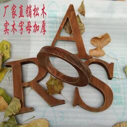 精品閣!!全新ZAKKA復古木頭英文字母創意家居酒吧咖啡婚慶擺拍攝道具logo定制高品質H251645