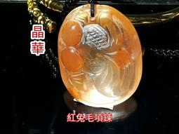 《晶華》 天然 白水晶 紅兔毛 項鍊 U12