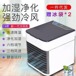噴霧水冷扇 USB迷你冷風機 便攜式空調扇 家用小風扇 香薰桌面冷風機 贈冰袋