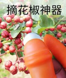【 創維精品】 摘花椒神器多功能矽膠指套帶刀片拇指刀摘菜專用工具手指刀採摘器