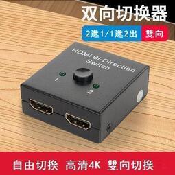 現貨快出 hdmi切換器兩2進1出視頻分配器1分2出高清4K二進一出信號電腦顯示器分屏器一進二出雙向一分二高清線一拖二