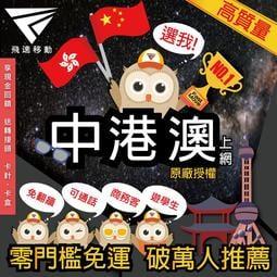 🔥現貨附發票🔥中國網卡 飛速移動 中國上網卡 中國上網 大陸網卡 大陸上網卡 香港網卡 澳門網卡 香港上網 中國聯通