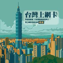 🔥飆網體驗請進🔥台灣之星上網卡 無限分享 4G飆網 台灣網卡 台灣之星網卡  台灣之星 亞太電信 亞太網卡