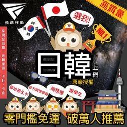🔥現貨附發票 日本網卡 🔥 飛速移動 日本上網卡 日本上網 韓國網卡 韓國上網卡 韓國上網