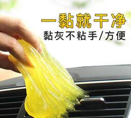 清潔軟膠汽車用品車內飾除塵泥清理縫隙用粘灰塵神器多功能黑科技