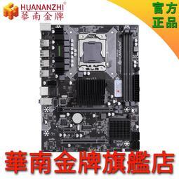 《華南金牌官方旗艦店》X58-RX3.0 主機板 LGA1366 支援DDR3 ECC/non-ECC mATX