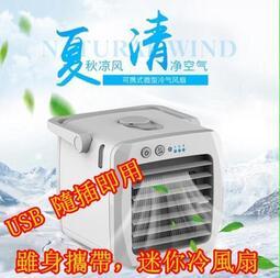 迷你冷氣機 迷你制冷 空調涼風扇 空調扇 水冷扇 冷風扇 涼風扇 降溫神器 多檔功能 小風扇 冷風機