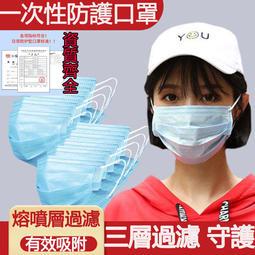 【現貨秒發】彈性三層無紡布口罩 50入(非醫療口罩)多層防護 一次性拋棄式口罩 為生命護航