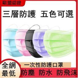 12小時出貨 彩色口罩 三層加厚熔噴布 口罩 成人口罩 兒童口罩 三層口罩 彩色口罩 薰衣草(通過 CNS 三項 認證)