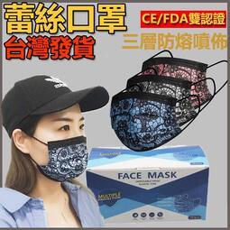 蕾丝口罩 一次性三层熔喷 黑蕾丝口罩 夏季印花 轻薄口罩 face mask (通過 CNS 三項 認證)