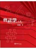 《會計學<6版>》ISBN:9576095816│華泰文化事業股份有限公司│吳嘉勳│五成新