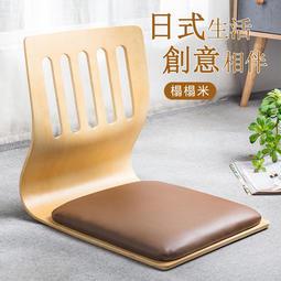 日式榻榻米椅子床上座椅宿舍寢室懶人椅無腿椅日韓靠背椅飄窗椅和室椅
