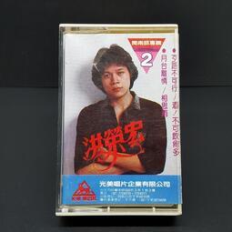 【樂購唱片-卡帶】洪榮宏專輯2~歹路不可行/月台離情~有歌詞,光美唱片版/原版卡帶錄音帶