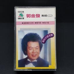 【樂購唱片-卡帶】郭金發專輯二~溫柔鄉的吉他。燒肉粽。為什麼~有歌詞,英倫唱片版採用日本原裝進口帶製作/原版卡帶錄音帶