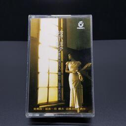 [樂購唱片-卡帶] 蔡琴~最後一夜~有歌詞,飛碟唱片版/原版卡帶錄音帶