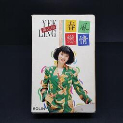 【樂購唱片-卡帶】黃乙玲台語專輯~春風戀情~有歌詞,歌林唱片版採用日本DENON原裝帶製作/原版卡帶錄音帶