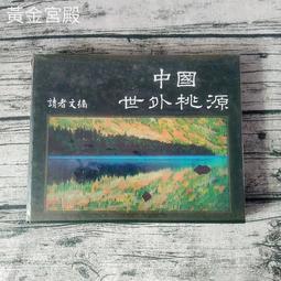 二手現貨《中國世外桃源》ISBN:9622580785│讀者文摘|些微泛黃