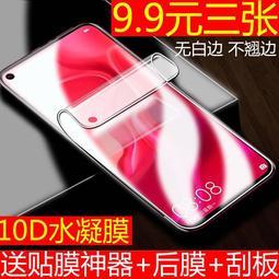 華為nova5手機膜43e3i2sp10水凝膜mate20軟膜暢享9全屏p20pro 熒幕保護套 蘋果保護膜 保護貼