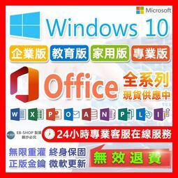 🌈【現貨供應】【Win10 & Office 序號】 送優化軟體 Office 2019 2016 套餐優惠中